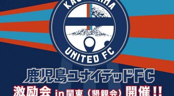 11月9日(SUN)鹿児島ユナイテッドFC 激励会in関東