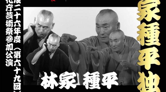 10月25日林家種平独演会