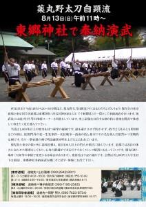 2017togo_kokuti